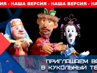 Приглашаем вас в кукольный театр!