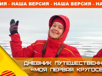 ДНЕВНИК ПУТЕШЕСТВЕННИКА №6 | МОЯ ПЕРВАЯ КРУГОСВЕТКА!