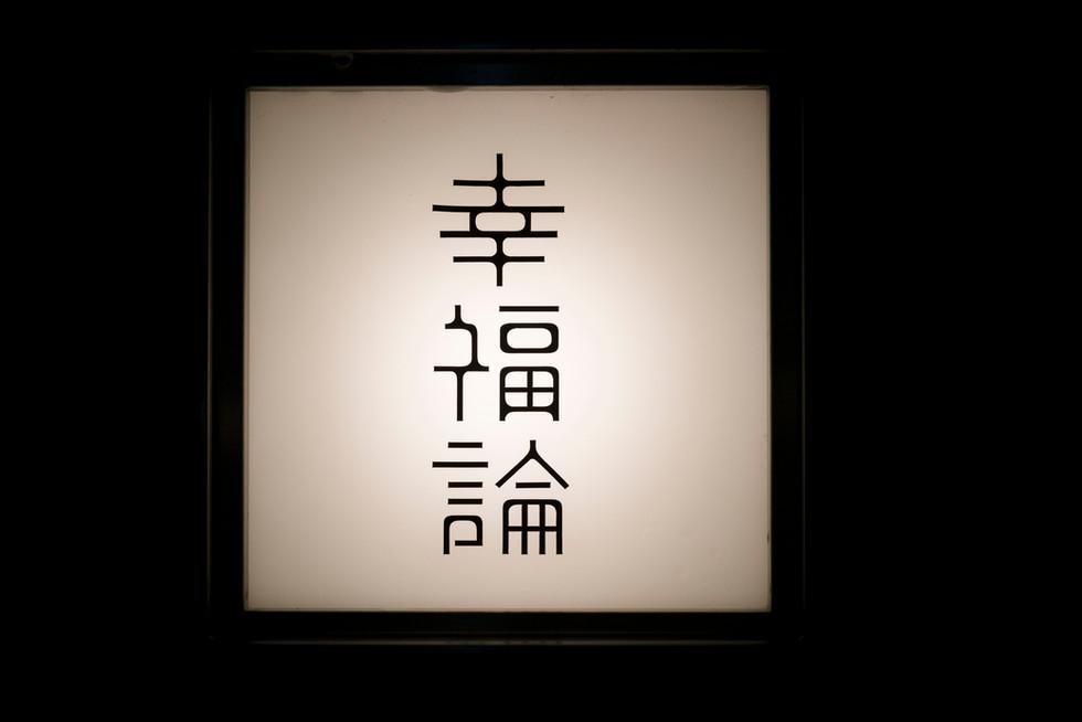 ご予約を1日前までにお願いする理由 新屋敷 幸福論(熊本)