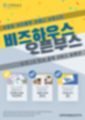 Bizhows_Promotion_Poster_resize.jpg
