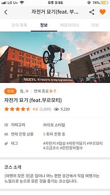 코스 소개.png