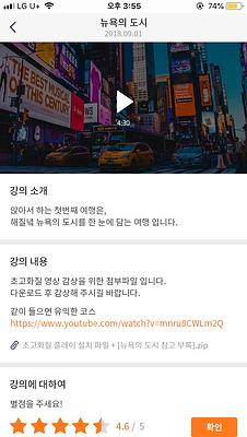 강의 영상 및 소개_.png