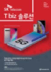 SKT_Promotion_Poster_resize.jpg