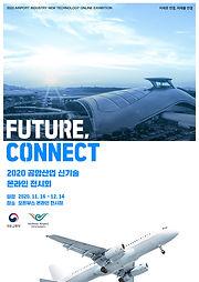 [인천공항]포스터_FINA2.jpg