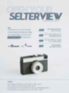 promotion_selterview_poster_Web.jpg