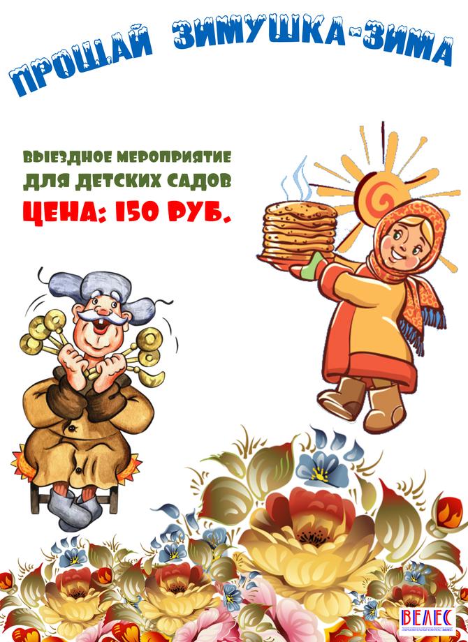 Прощай Зимушка-зима