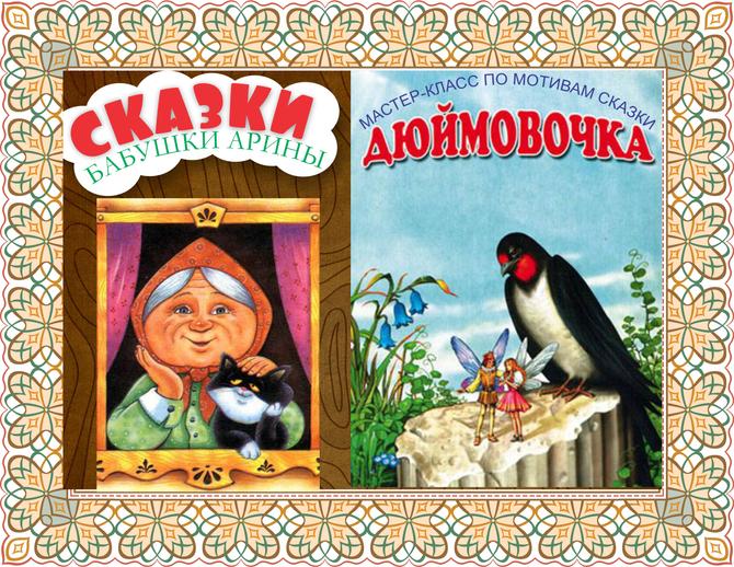 Сказки бабушки Арины по мотивам сказки Дюймовочка