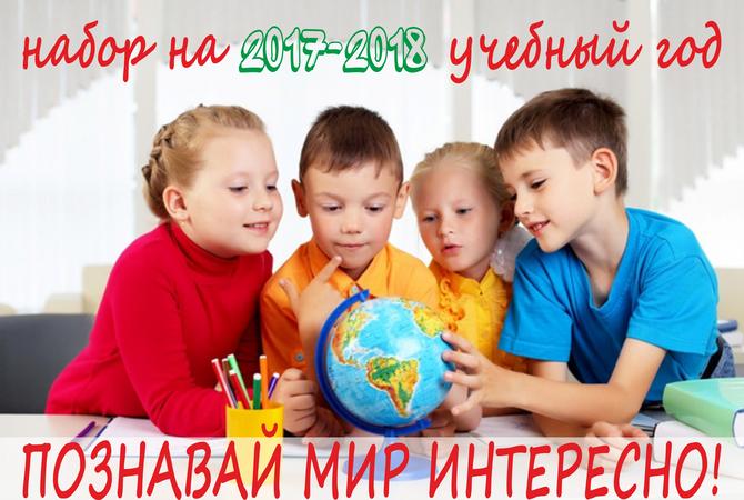 ПРОГРАММЫ НА 2017-2018 УЧЕБНЫЙ ГОД