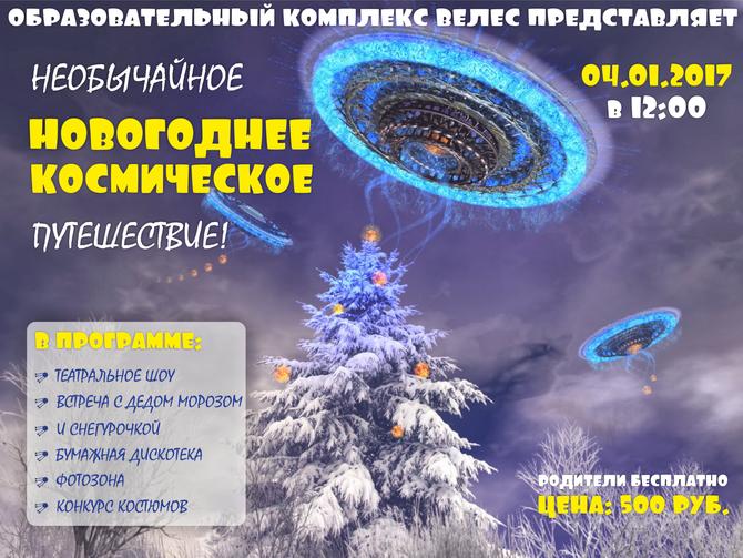 Сказочные новогодние каникулы!