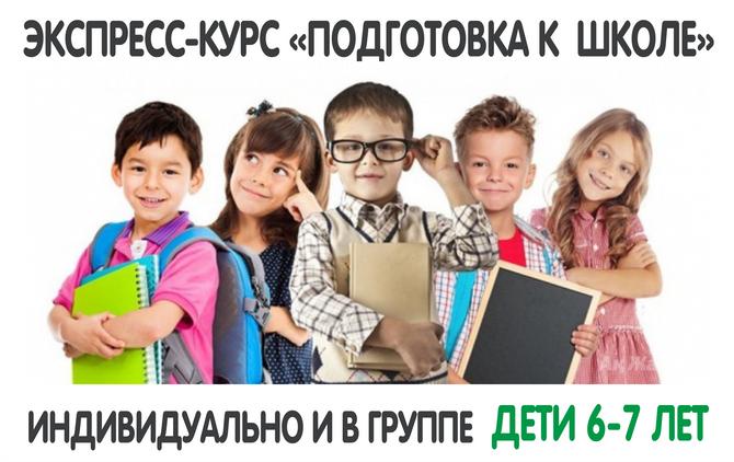 Экспресс курс «Подготовка к школе»