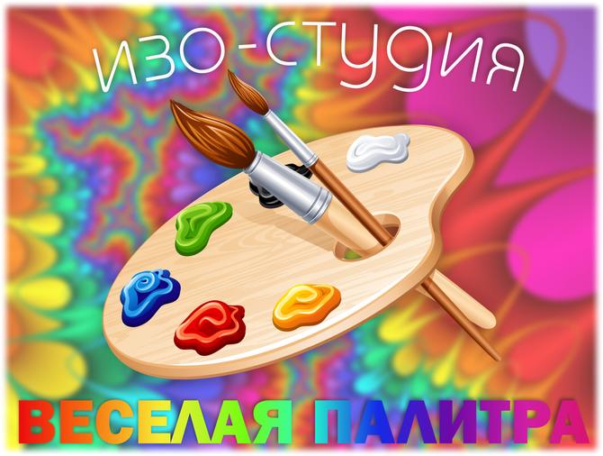 """ИЗО-СТУДИЯ """"ВЕСЕЛАЯ ПАЛИТРА"""""""