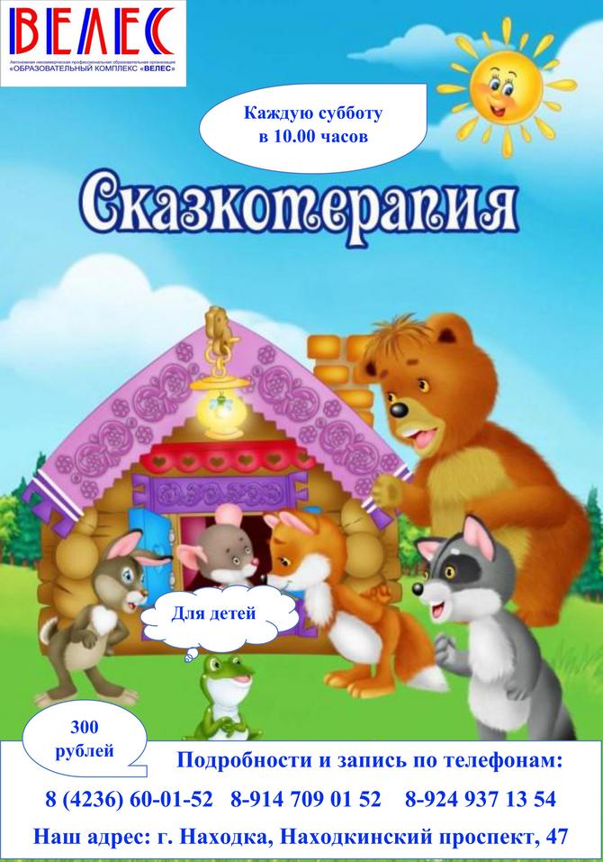 СКАЗКОТЕРАПИЯ!