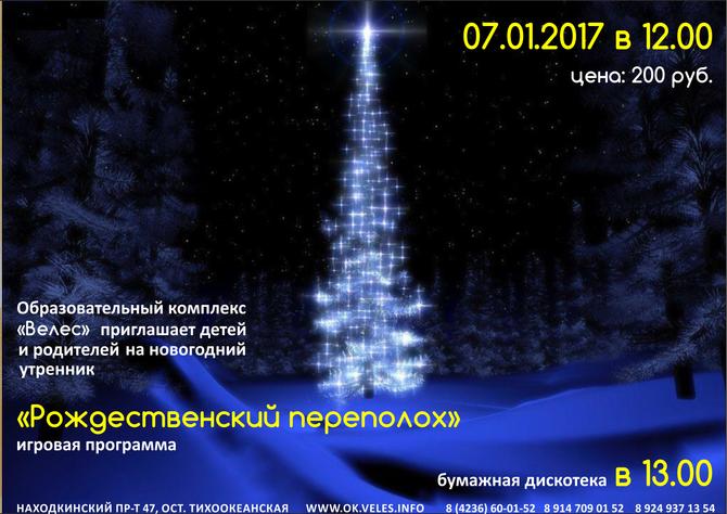 Чудесные праздник - Рождество Христово!