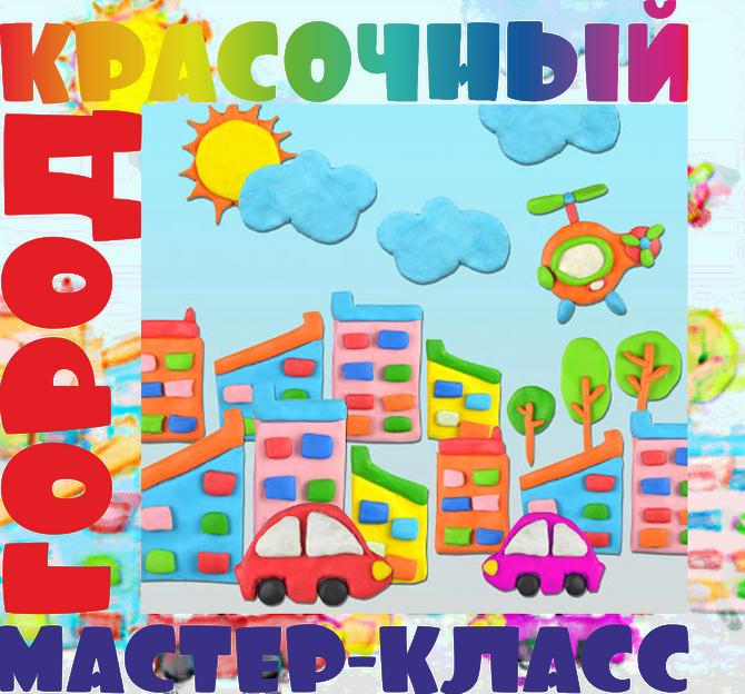 """Мастер-класс по лепке """"Красочный город"""""""