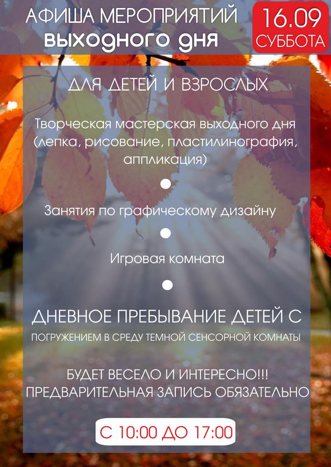 АФИША МЕРОПРИЯТИЙ ВЫХОДНОГО ДНЯ