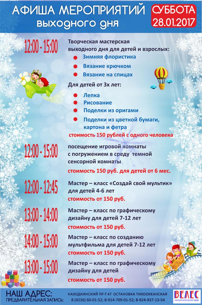 Эх, зимушка-зима! Уютные творческие занятия для холодных деньков! Для всей семьи!