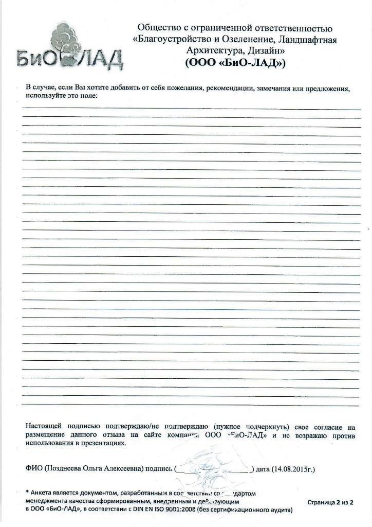 Позднеева отзыв, стр.2
