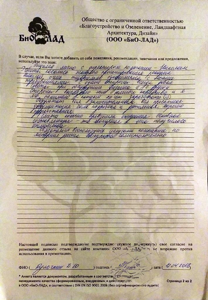 Отзыв Булочкин, стр.2