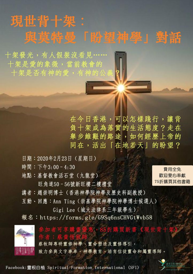2020 (香港) 現世背十架:與莫特曼「盼望神學」對話