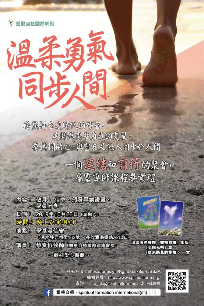 2019 (香港) 重溫「溫柔勇氣、同步人間」-講道重溫