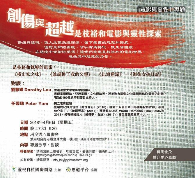 2018 (香港) 「電影與靈性」專題【創傷與超越:是枝裕和電影與靈性探索】講座重溫