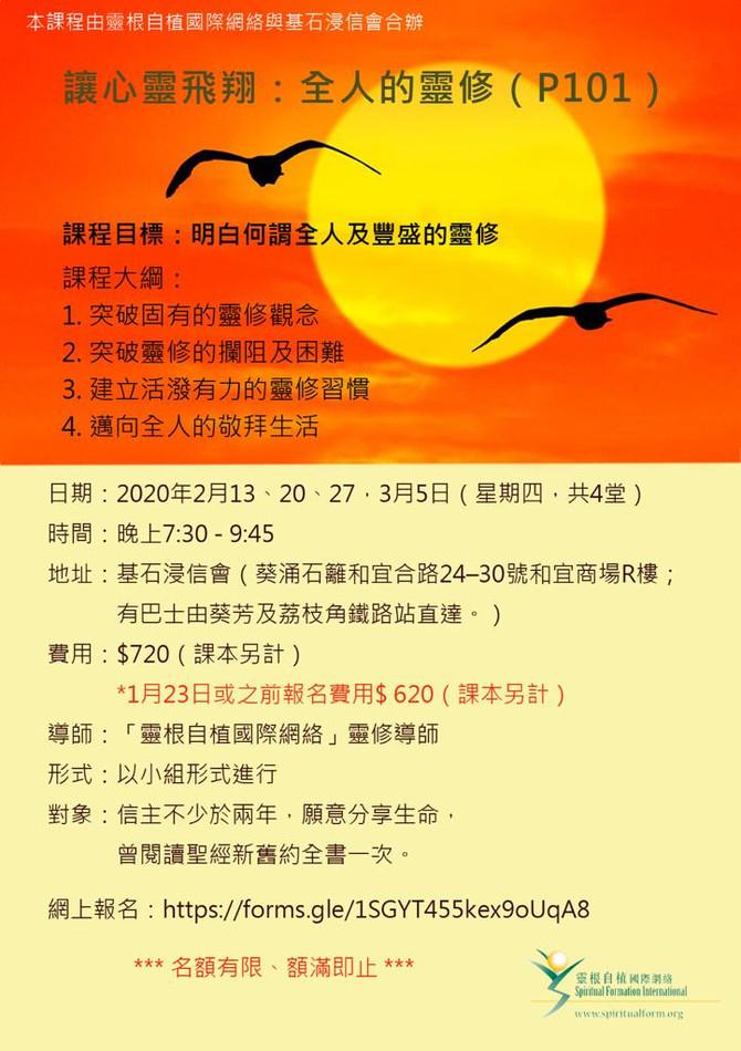 2020 (香港) 「讓心靈飛翔:全人的靈修(P101)」課程