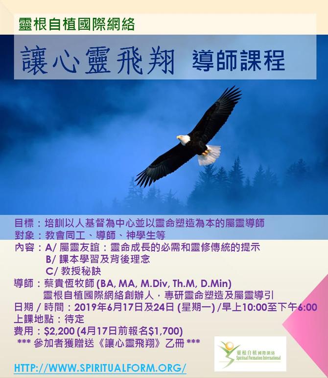 2019 (香港) 「讓心靈飛翔」導師課程