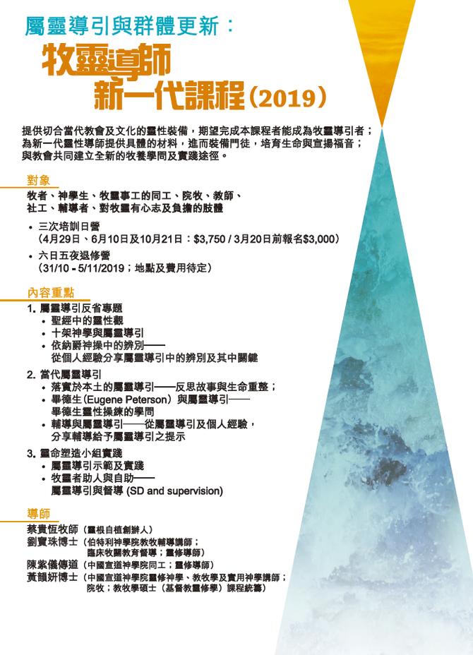 2019 (香港) 屬靈導引與群體更新:牧靈導師新一代課程 (2019)