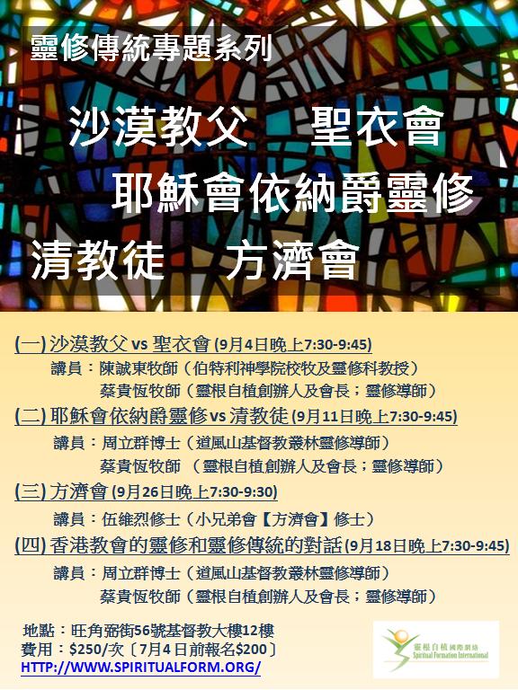 2018 (香港) 靈修傳統專題系列
