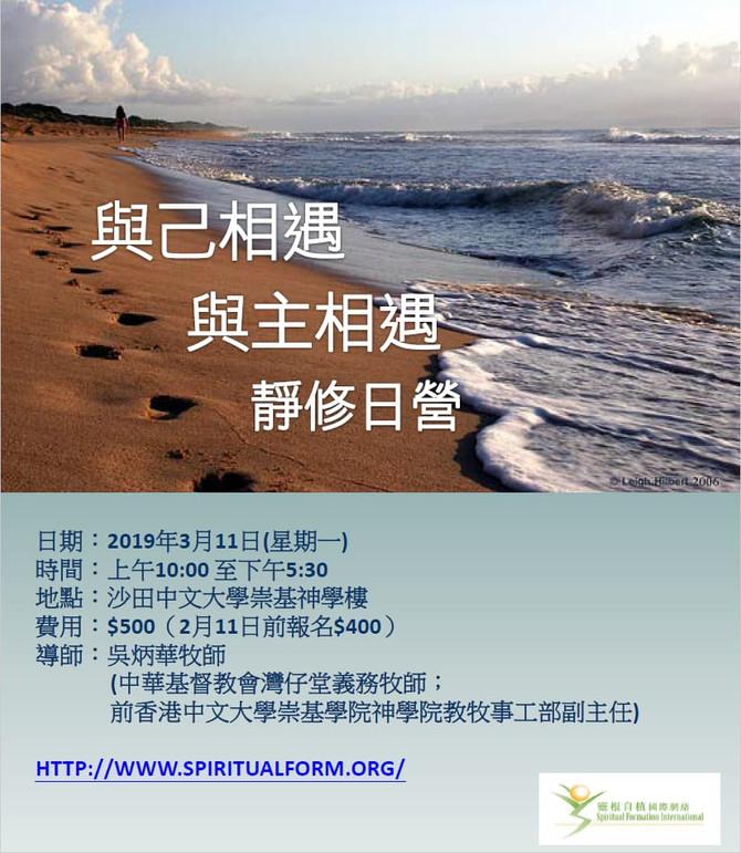 2019 (香港) 「與己相遇 與主相遇」靜修日營