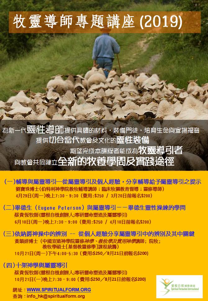 2019 (香港) 牧靈導師專題系列