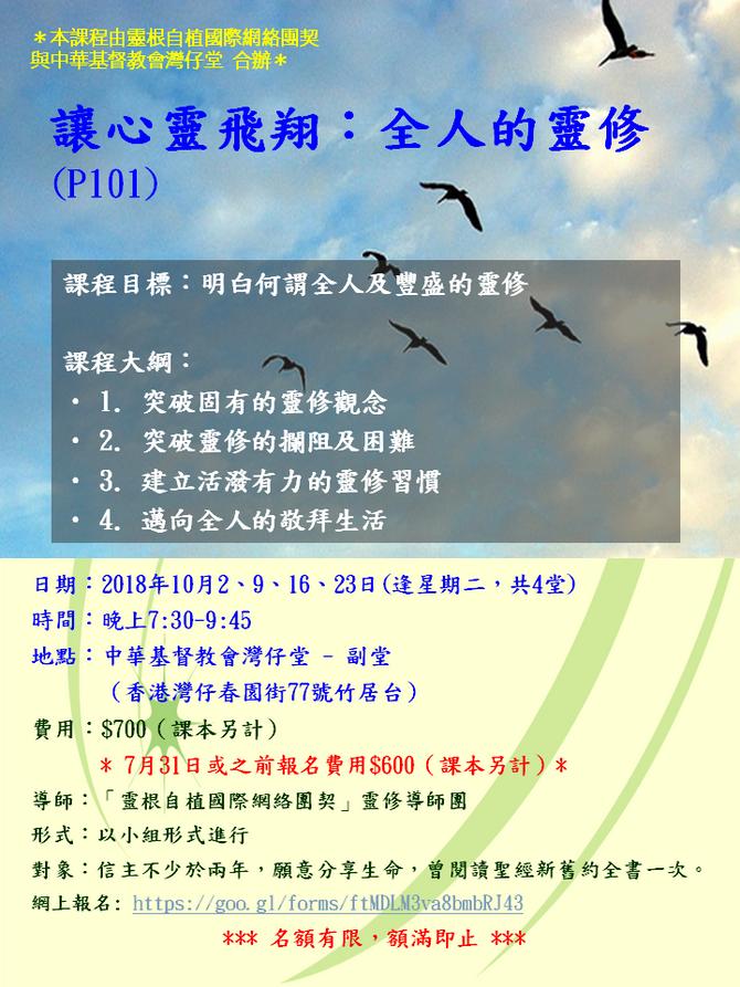 2018 (香港) 讓心靈飛翔:全人的靈修 (P101)