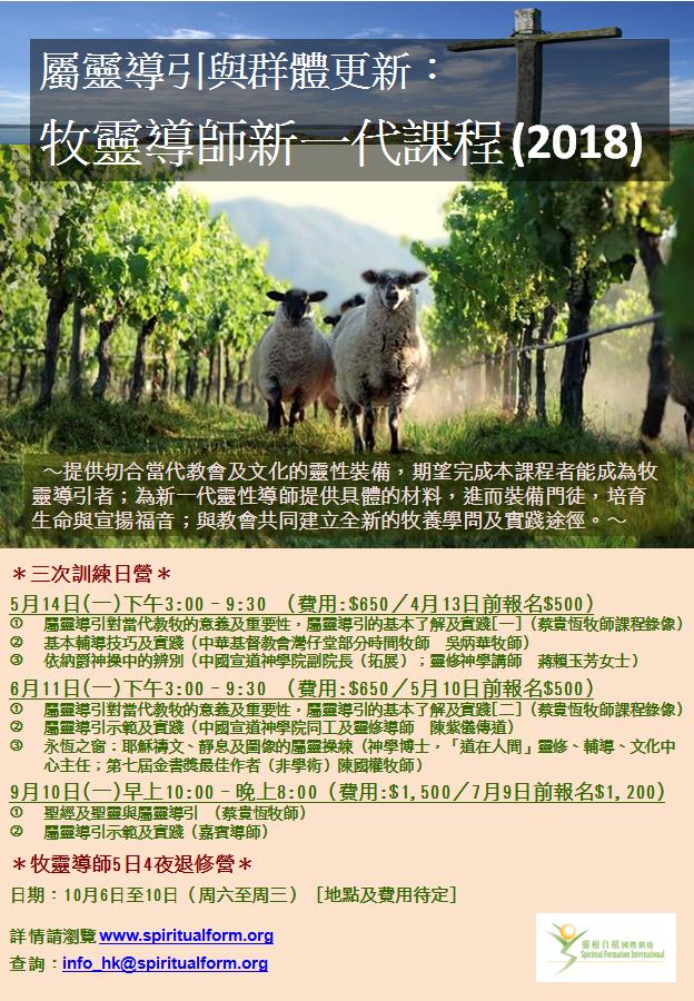 2018 (香港) 屬靈導引與群體更新:牧靈導師新一代課程 (2018)
