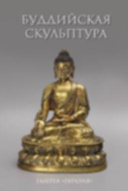 Буддийская скульптура.jpg