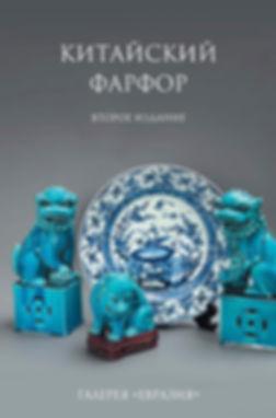 Китайский фарфор.jpg