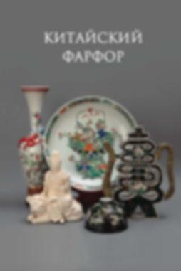 Китайский фарфор 2.jpg