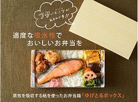 yugetoru0528_01.jpg