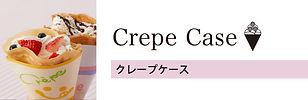 クレープケース