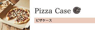 ピザケース