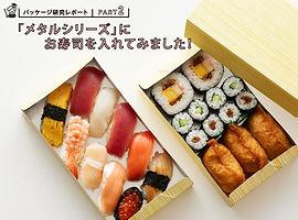 【お寿司レポート】ピックアップ一覧バナー_210609.jpg