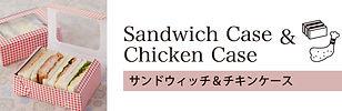 サンドウィッチ&チキンケース
