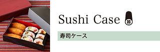 寿司ケース