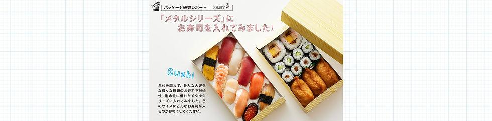 メタルシリーズにお寿司を入れてみました!