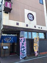 清寿司支店