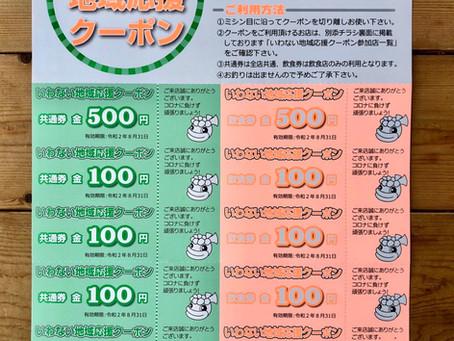 岩内町のクーポン券が届きました。