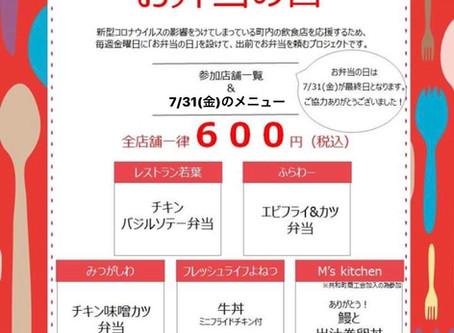 【拡散希望】お弁当企画最終章!!