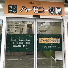 tsurumi_1.JPG