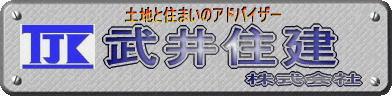 武井住建株式会社ロゴ画像