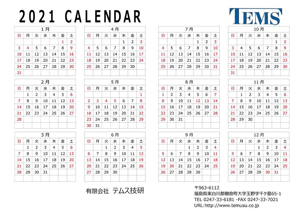 2021 カレンダー A4横_01.jpg