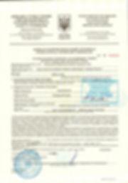 Международный вет сертификат.jpg